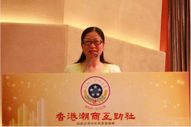 香港潮商互助社庆祝成立86周年暨 第56届理事就职典礼